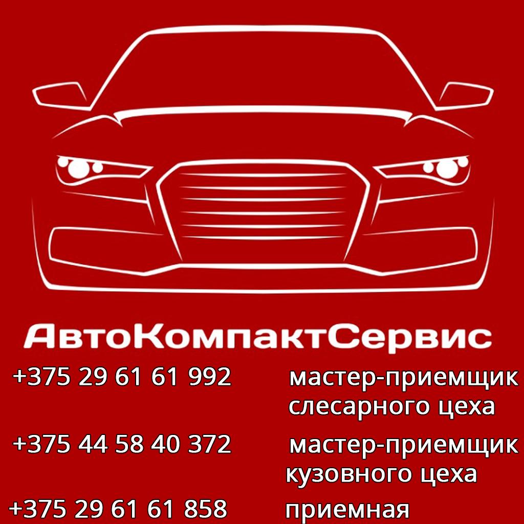 СТО АвтоКомпактСервис